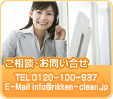 ご相談・お問い合せ TEL0495-25-5454
